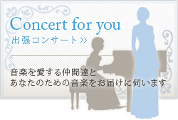 Concert for you ! 出張コンサート